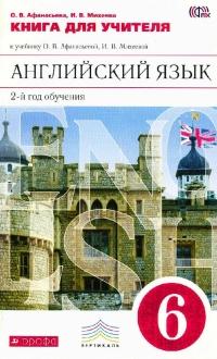 Новый курс английского языка 6 кл. Книга для учителя